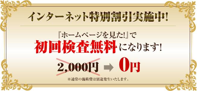 インターネット特別割引実施中!『ホームページを見た!』で初回検査無料になります!2,000円→0円 ※通常の施術費は別途発生いたします。