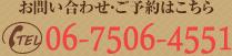 ���₢���킹�E���\��͂����� 06-7506-4551