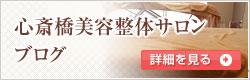 心斎橋美容整体サロンブログ