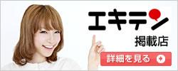 心斎橋美容整体サロンのエキテンページ
